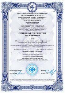 Сертификат соответствия 5
